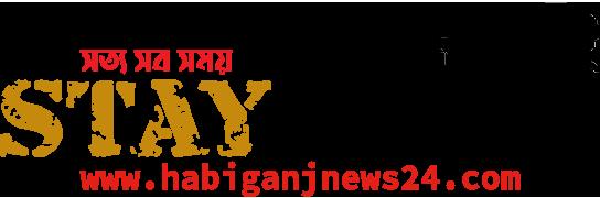 Habiganj News | হবিগঞ্জ নিউজ