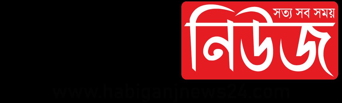 Habiganj News